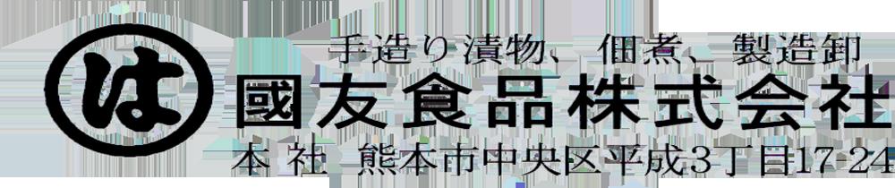国友食品公式サイト